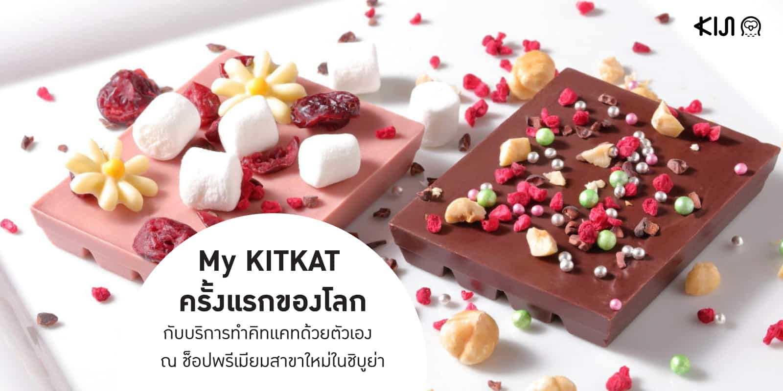 KITKAT Chocolatory คิทแคท โตเกียว