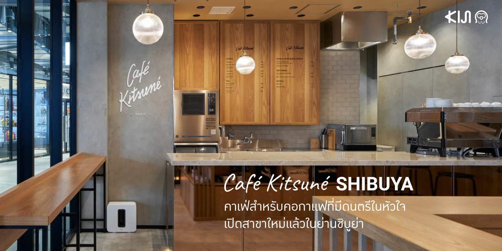 Café Kitsuné SHIBUYA