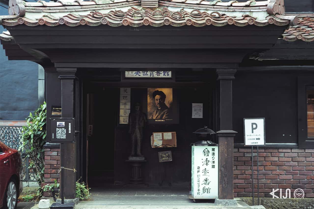 คาเฟ่ใน ไอสึวากามัตสึ : Aizu Ichibankan