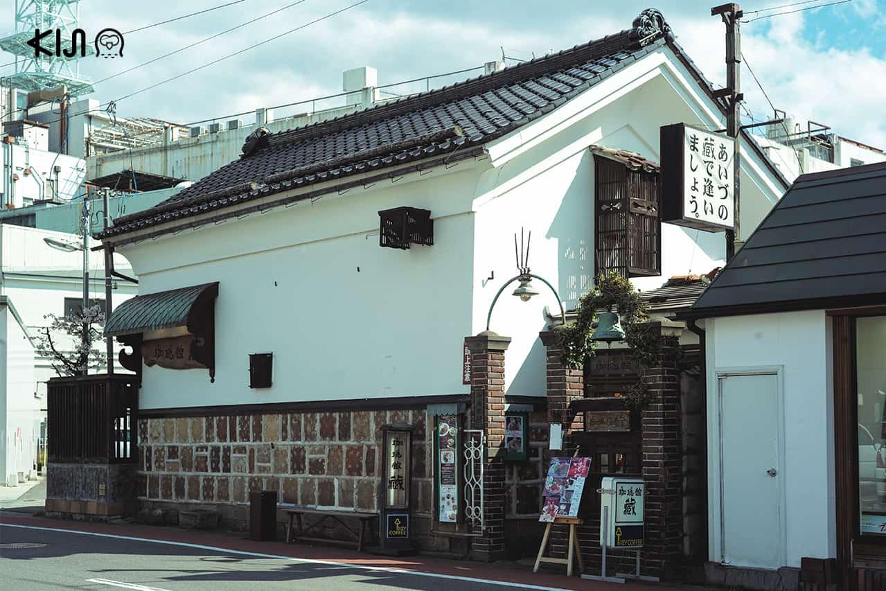 ร้านอาหารและคาเฟ่ในเมือง ไอสึวากามัตสึ : Kohikan Kura