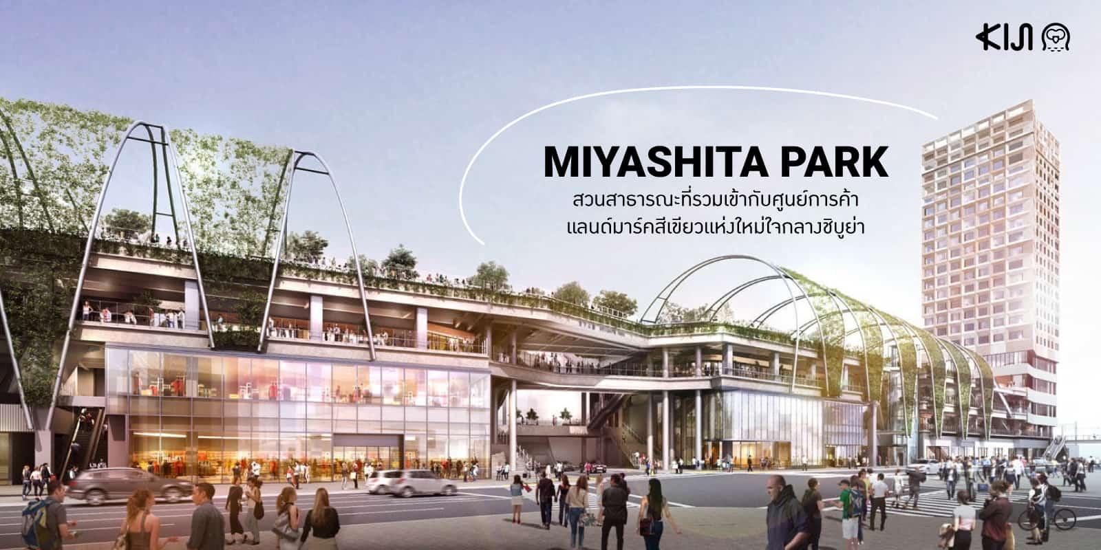 MIYASHITA PARK ที่เที่ยวโตเกียว ย่านชิบูย่า
