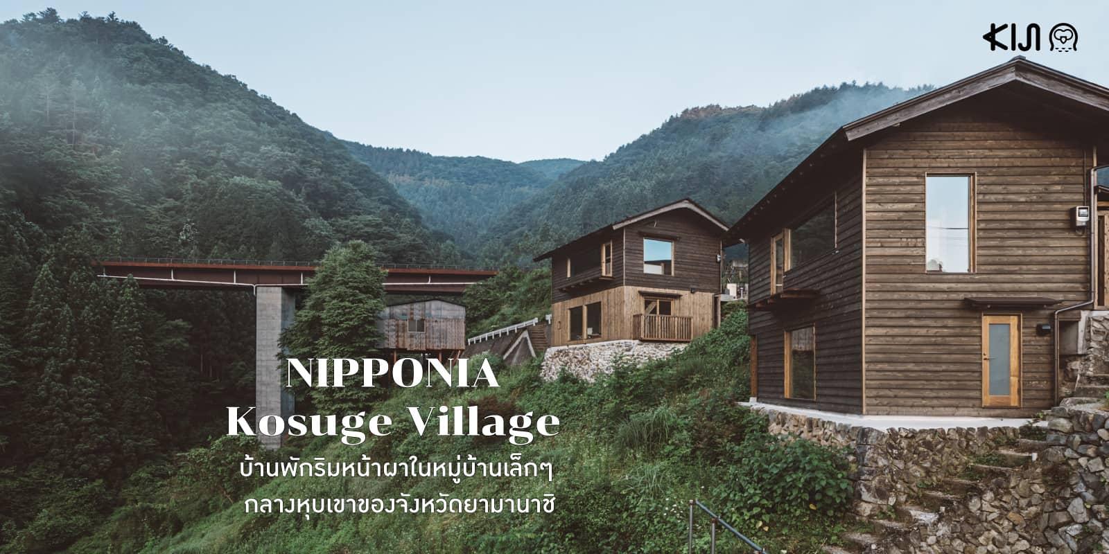 NIPPONIA Kosuge Village ยามานาชิ โฮมสเตย์ญี่ปุ่น