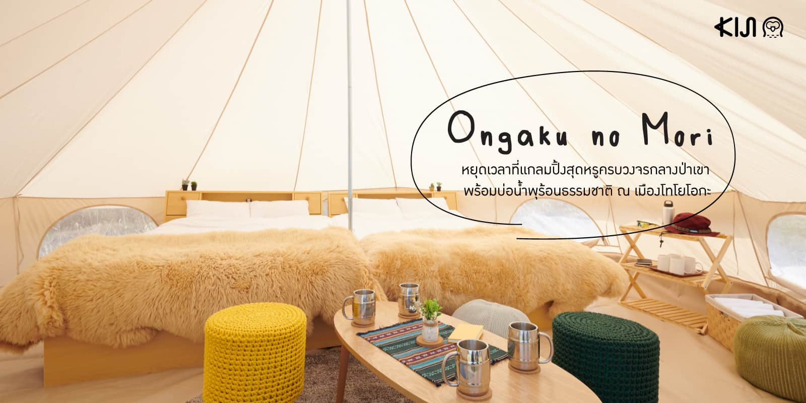 Ongaku no Mori ที่พักเฮียวโงะ โทโยโอกะ