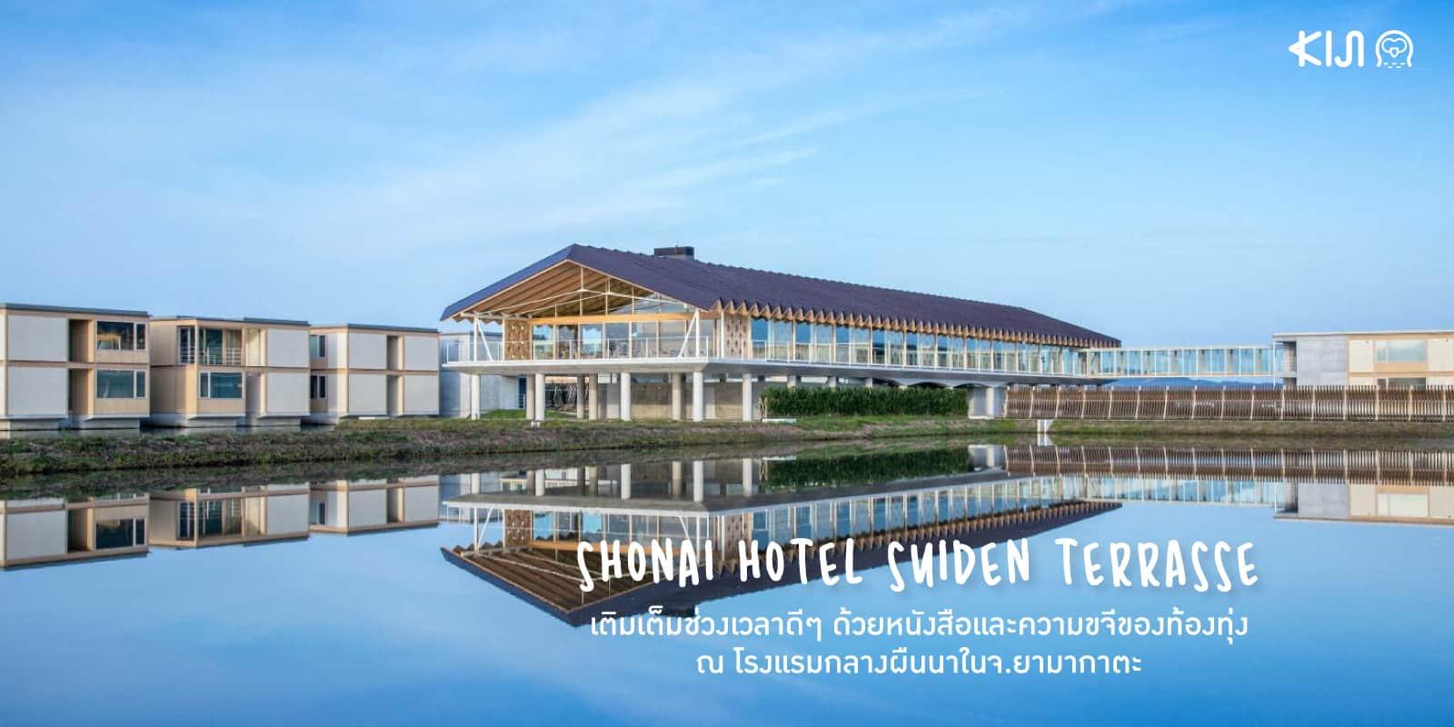 SHONAI HOTEL SUIDEN TERRASSE โรงแรมในยามากาตะ ที่พักยามากาตะ