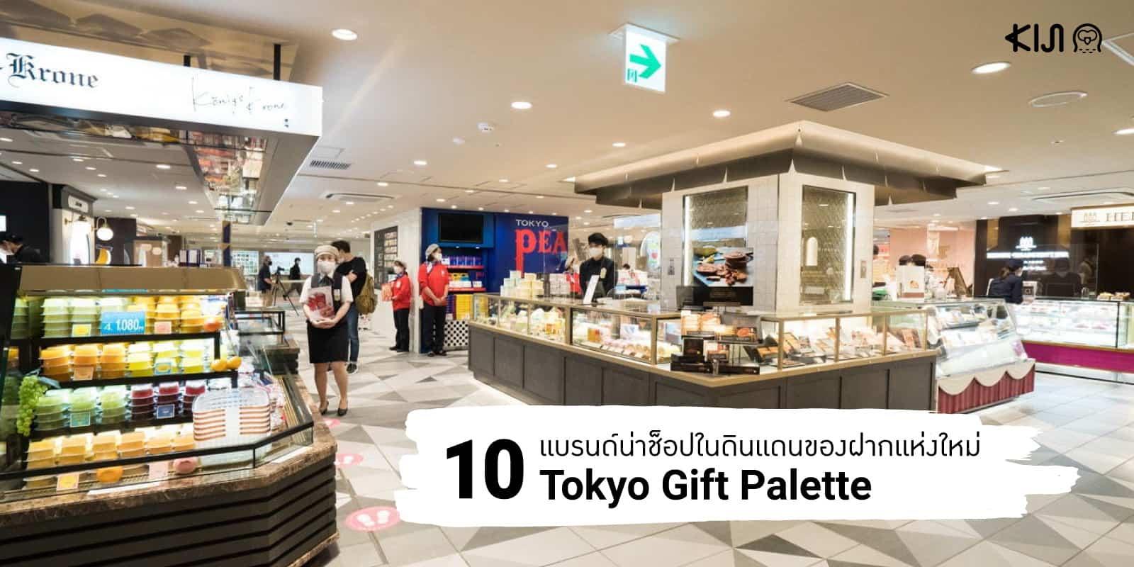 Tokyo Gift Palette แหล่งซื้อของฝากในโตเกียว ของฝากโตเกียว