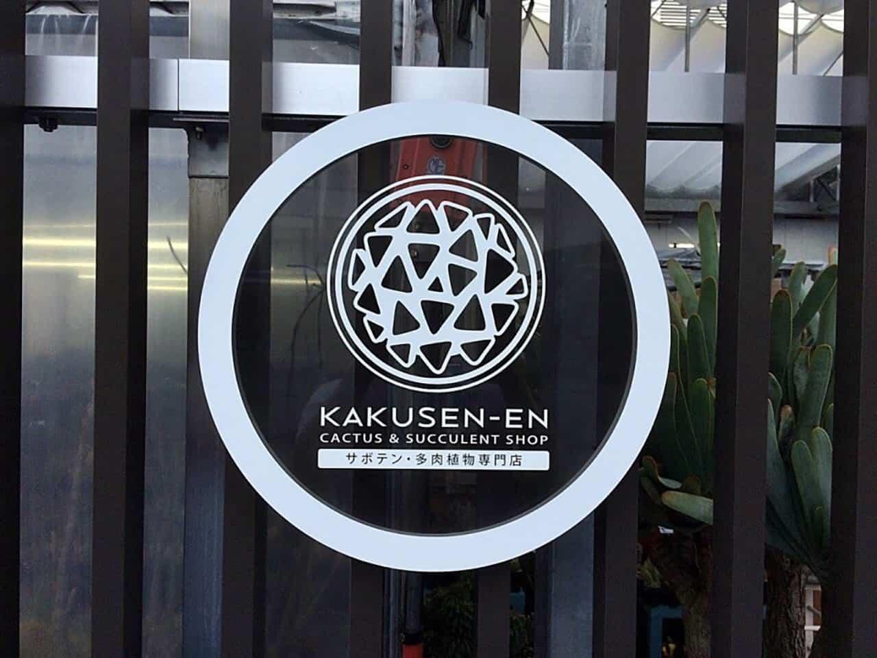 แคคตัสในญี่ปุ่น : คาคุเซ็นเอ็น (Kakusen-en) โตเกียว