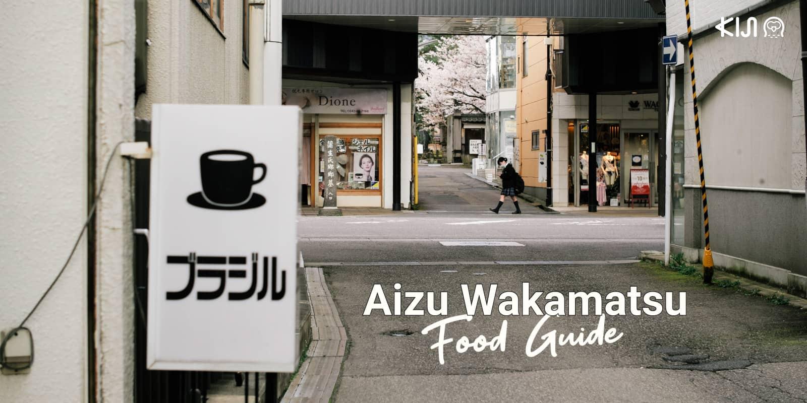 ร้านอาหาร ในไอสึวากามัตสึ (Aizu Wakamatsu) ฟุกุชิมะ