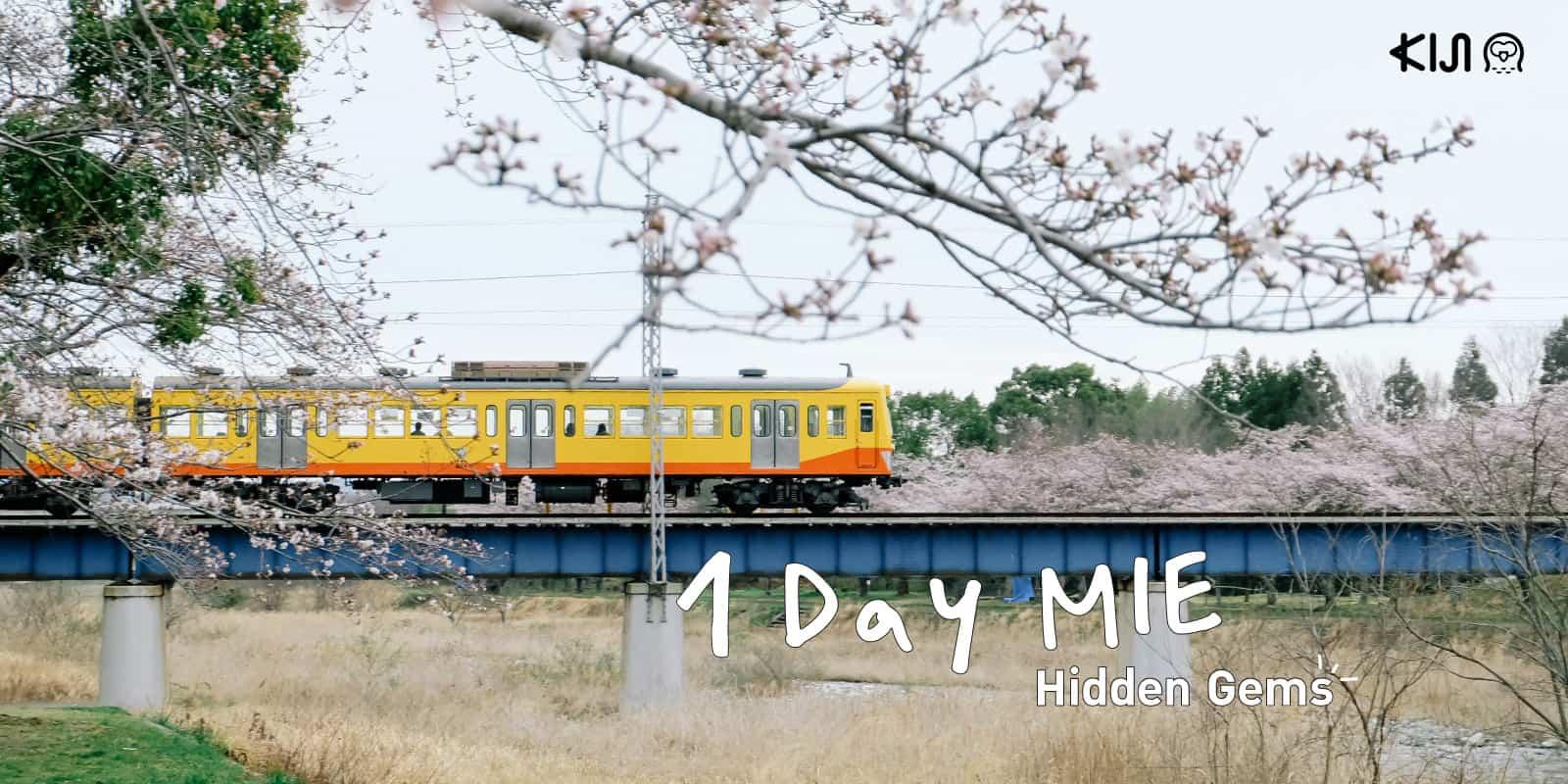 เที่ยวมิเอะ Mie ใน 1 วัน
