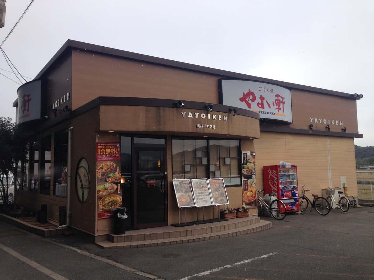 ยาโยอิ (Yayoi) สาขาในญี่ปุ่น