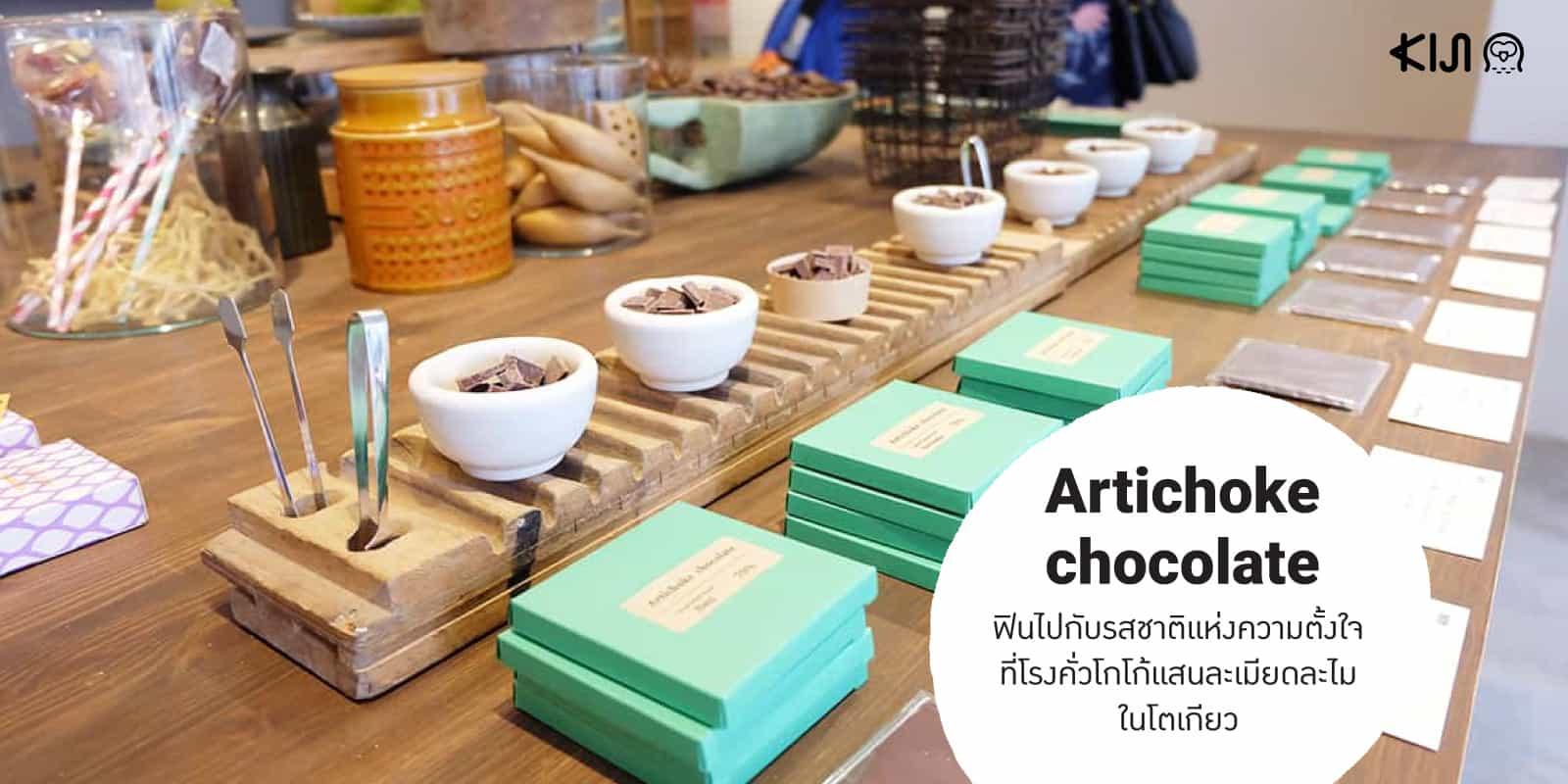คาเฟ่ช็อกโกแลต Artichoke chocolate โตเกียว