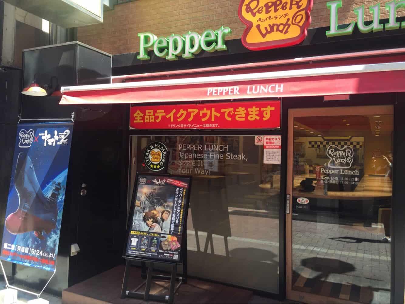เปปเปอร์ ลันช์ (Pepper Lunch) สาขาในญี่ปุ่น