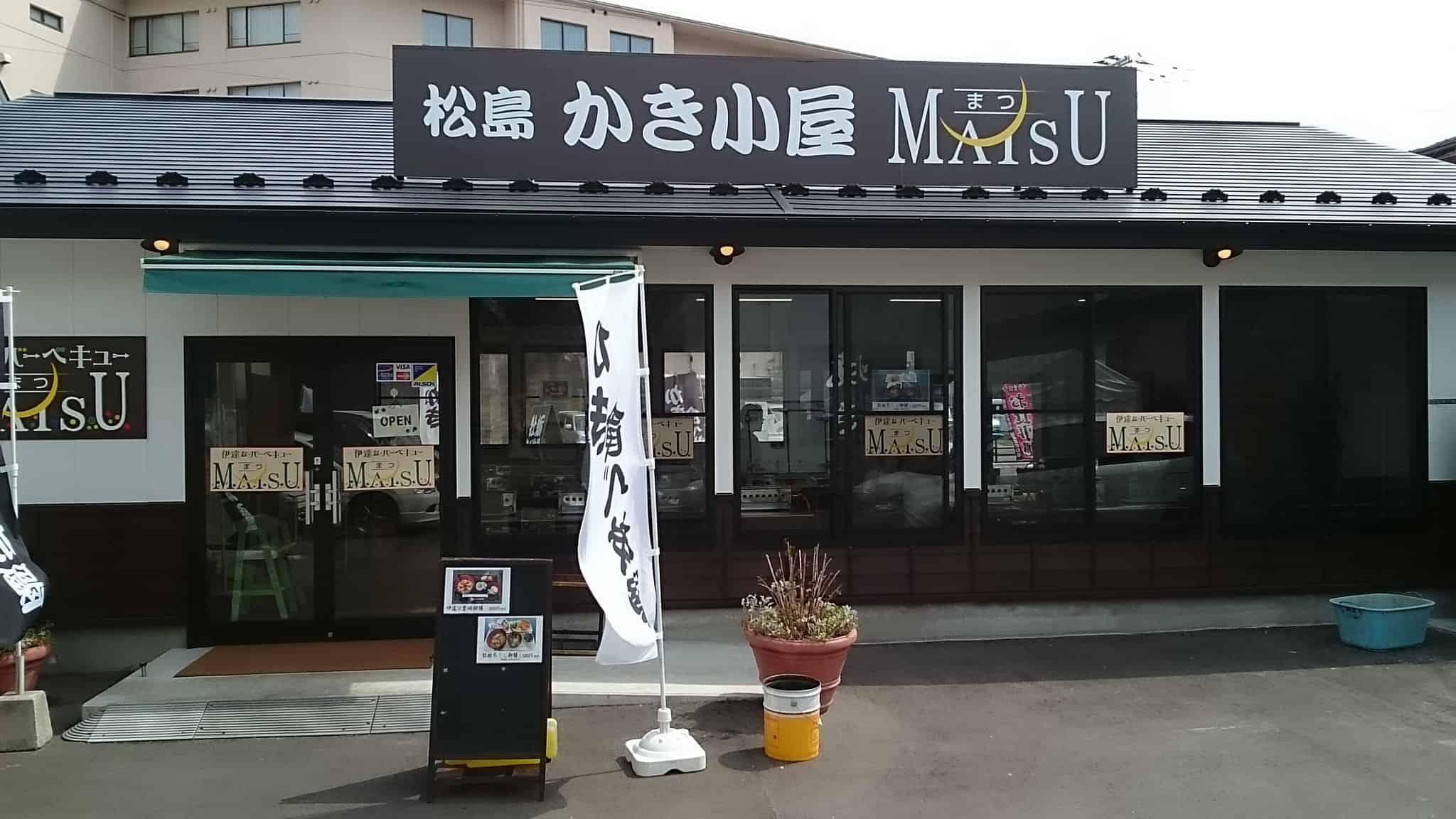 บุฟเฟ่ต์หอยนางรม มัตสึชิมะ : Datena BBQ Matsu