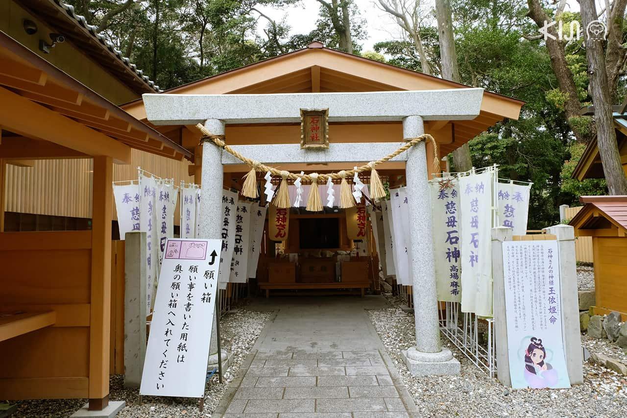 ศาลเจ้าอิชิกามิซัง (Ishigami-san) จ.มิเอะ (Mie)