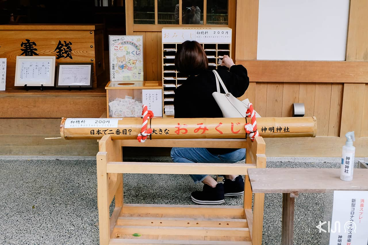 เซียมซีที่ศาลเจ้าชินเม (Shinmei Jinja) ที่ใหญ่เป็นอันดับ 2 ของญี่ปุ่น