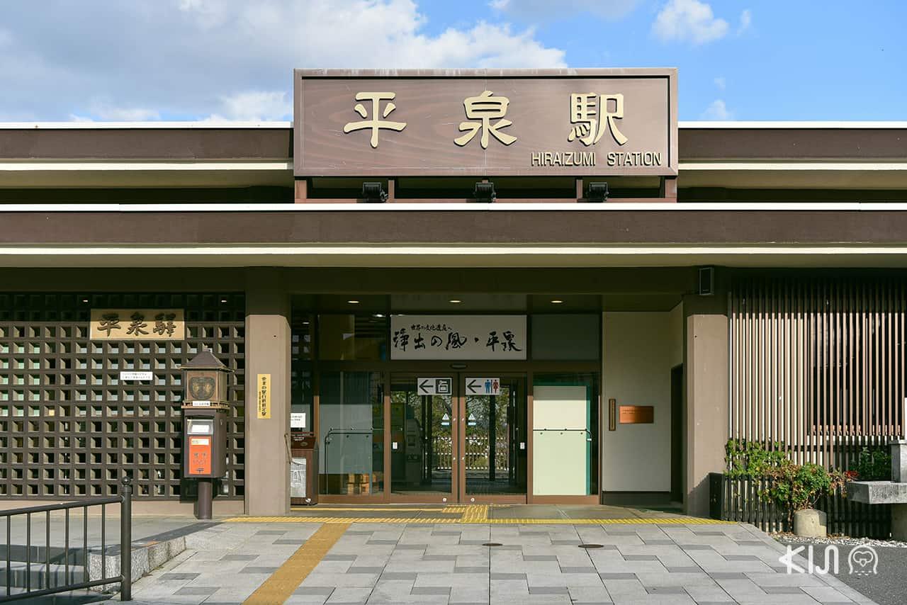 Hiraizumi Station สถานีใกล้กับ Chusonji - Motsuji Temple