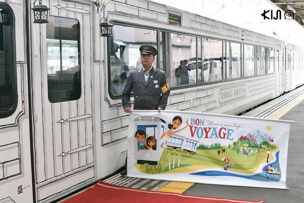 นั่งรถไฟ Tohoku Emotion เที่ยว อาโอโมริ อาคิตะ อิวาเตะ ด้วยบัตรโดยสาร JR East Pass (Tohoku Area)