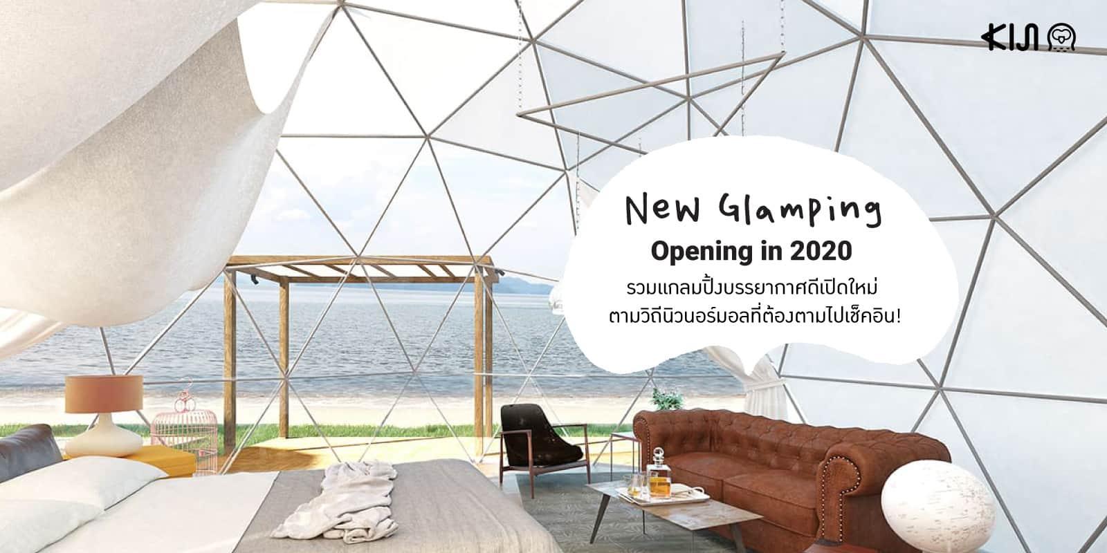 แกลมปิ้ง เปิดใหม่ที่ ญี่ปุ่น 2020