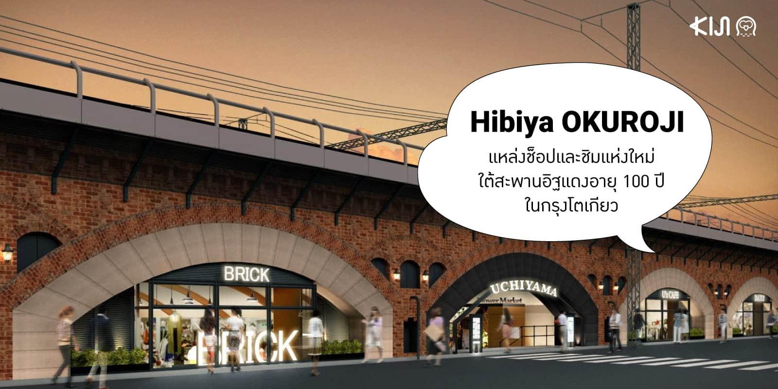 ย่านการค้า Hibiya OKUROJI