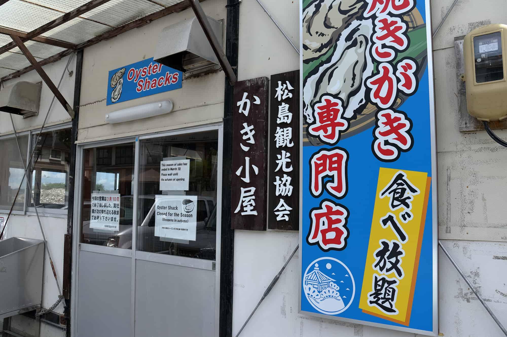 บุฟเฟ่ต์หอยนางรม มัตสึชิมะ : Matsushima Tourism Association Oyster Shacks