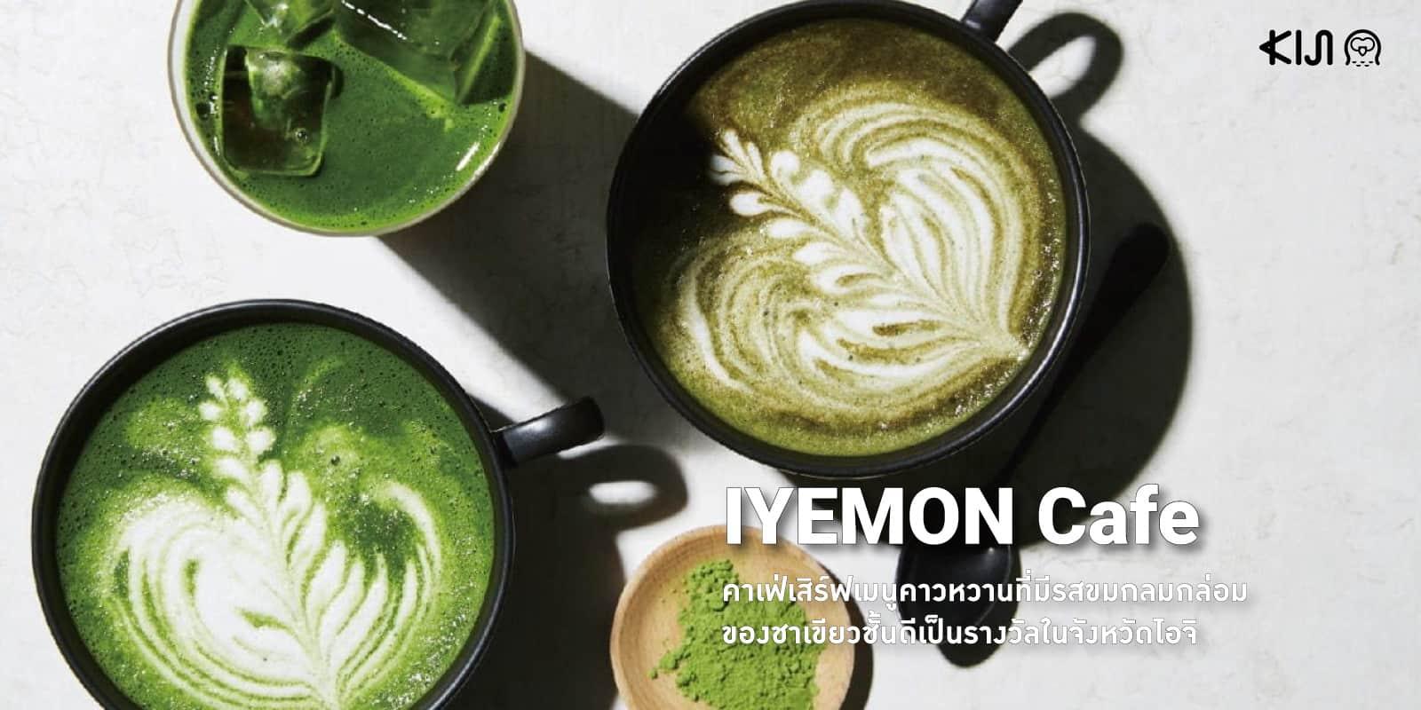 IYEMON Cafe จังหวัด ไอจิ