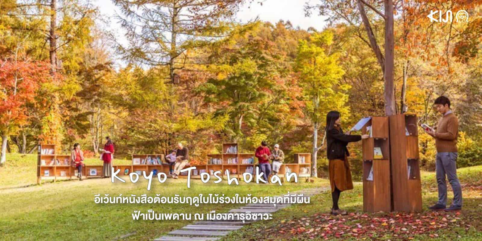 Koyo Toshokan อีเว้นท์ ฤดูใบไม้ร่วง คารุอิซาวะ (Karuizawa) จ.นากาโน่ (Nagano)