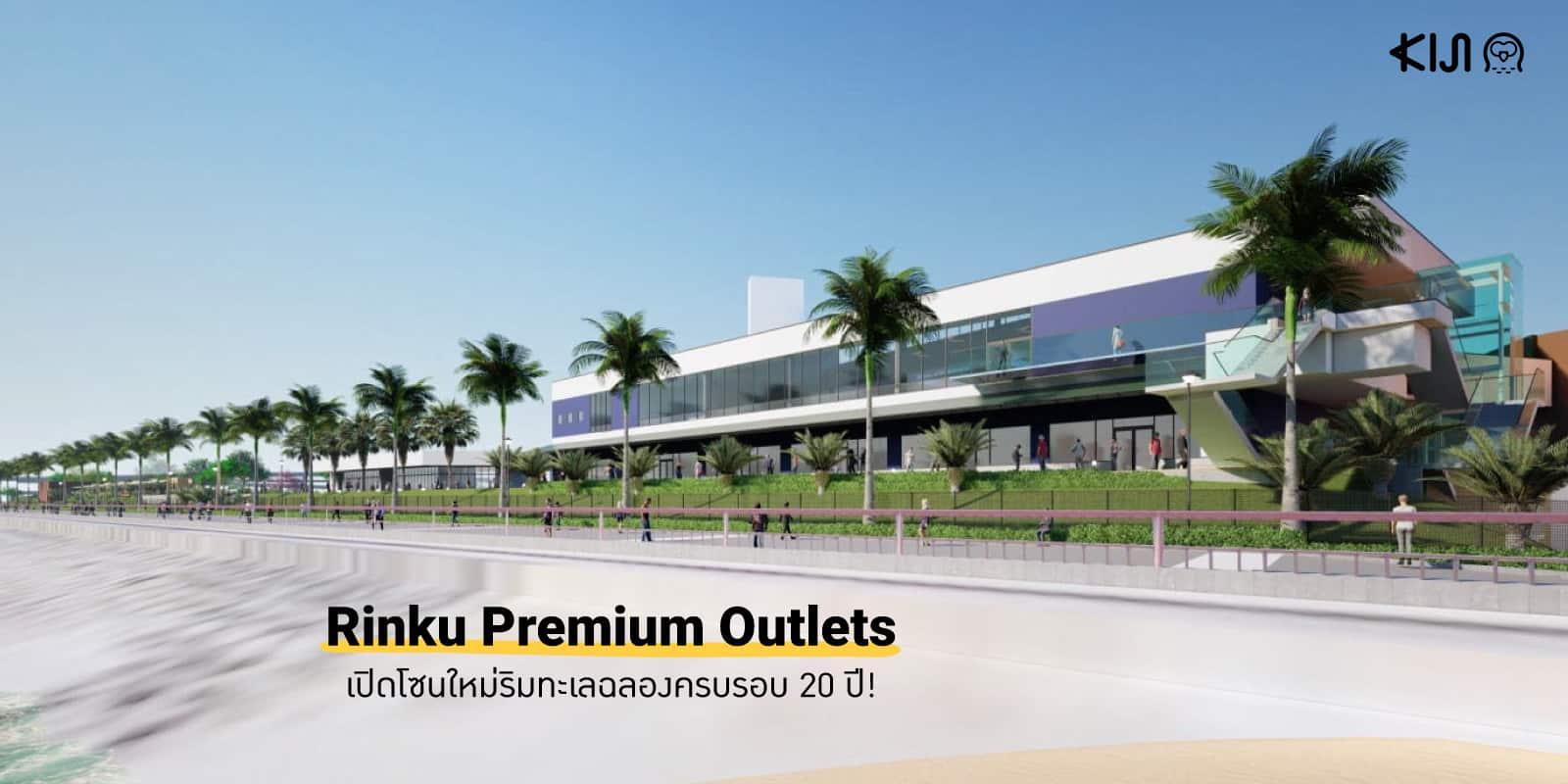 Rinku Premium Outlets เอาท์เล็ต โอซาก้า