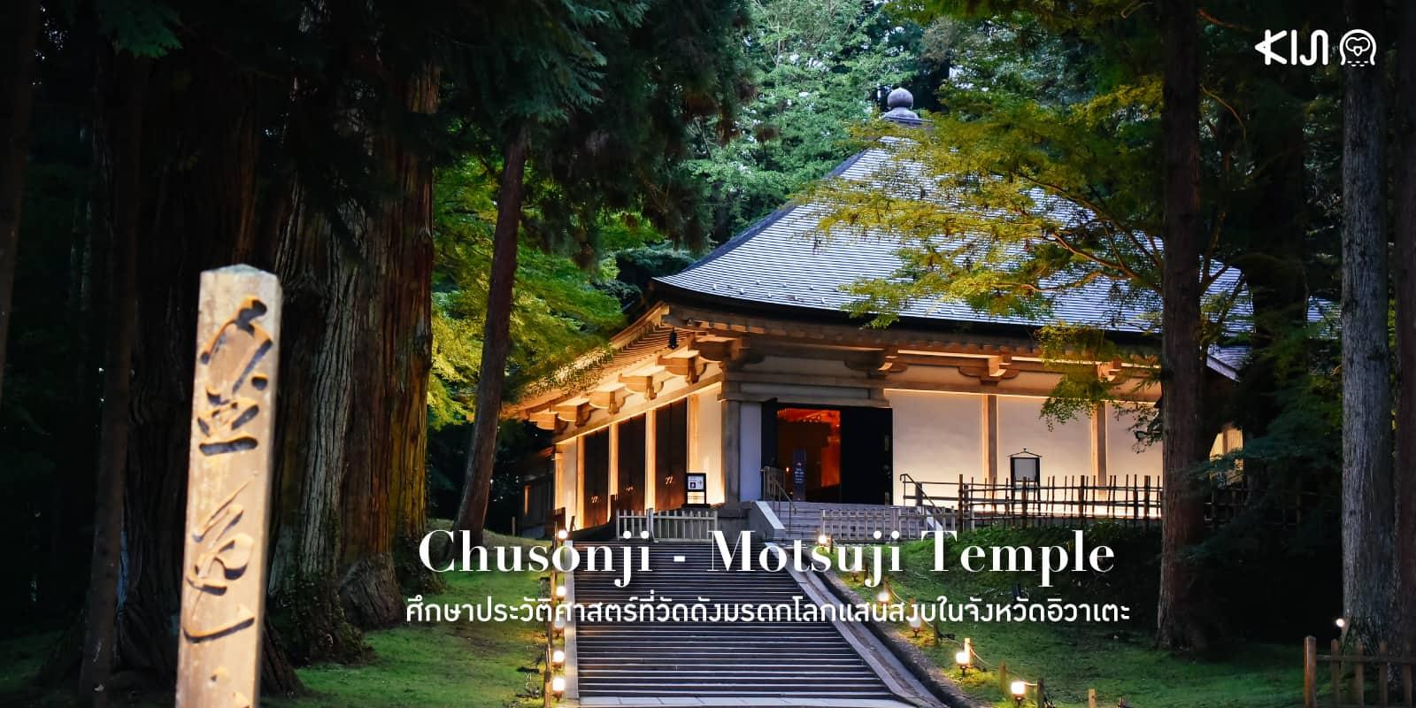 Chusonji - Motsuji Temple ในจังหวัดอิวาเตะ