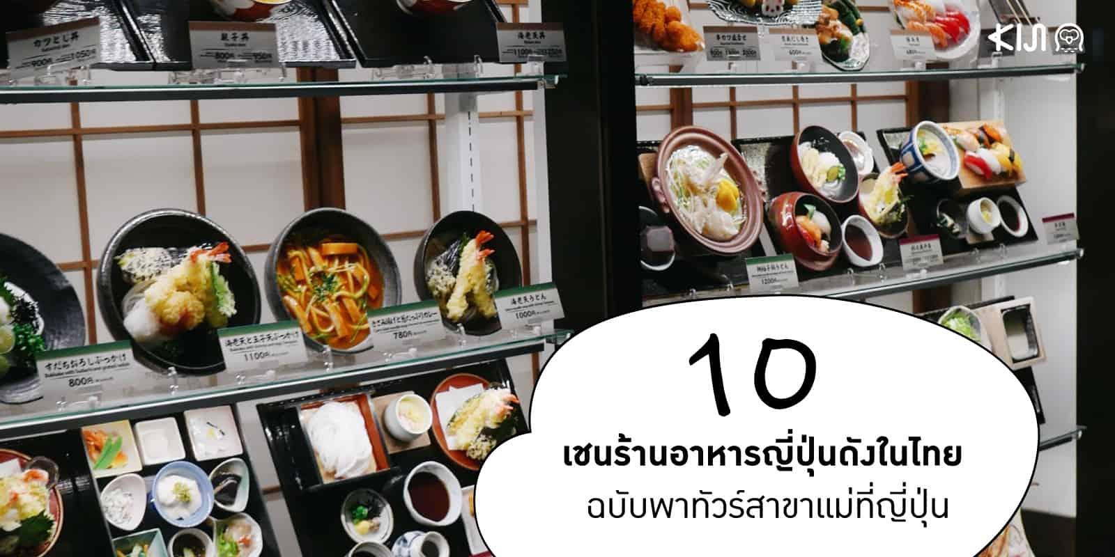 เชนร้านอาหารญี่ปุ่น เจ้าดังในไทย