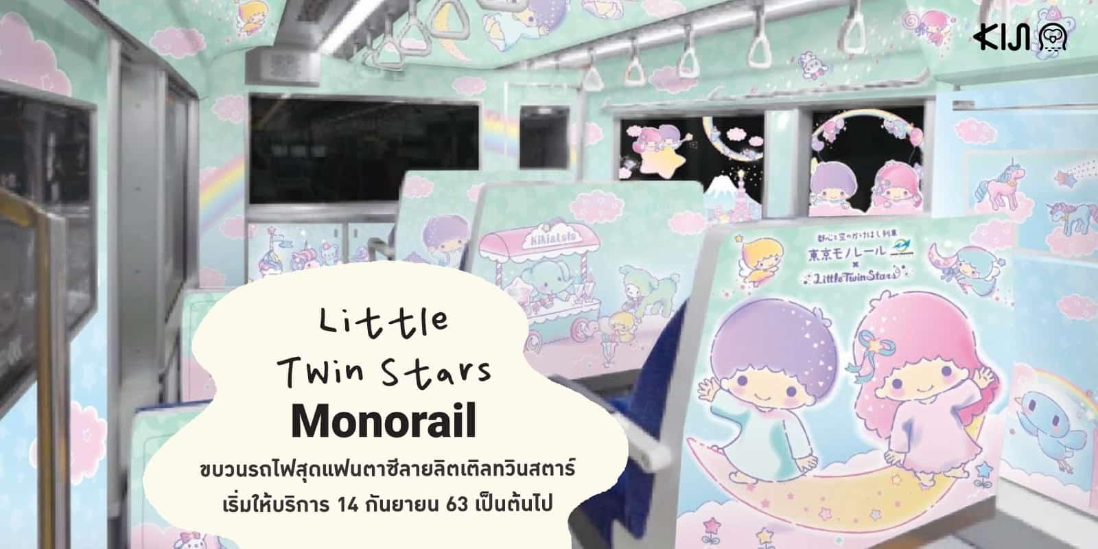 ความน่ารักของรถไฟ Little Twin Stars Monorail
