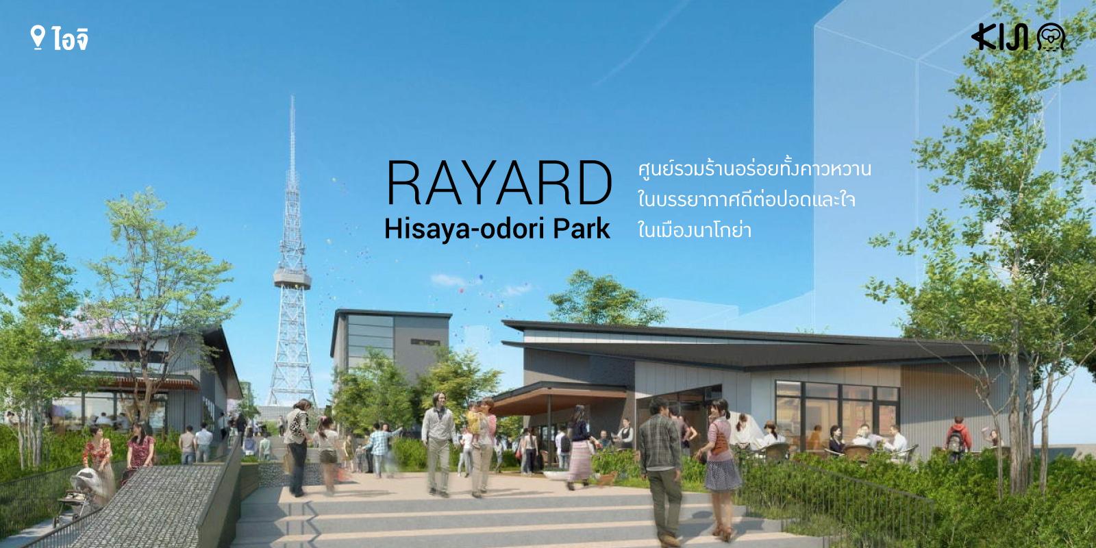 RAYARD Hisaya-odori Park, Nagoya