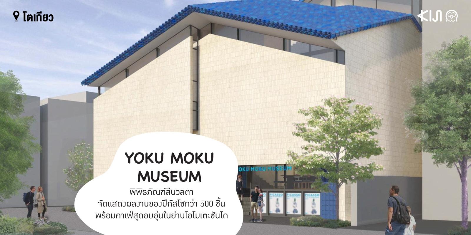YOKU MOKU MUSEUM พิพิธภัณฑ์กรุงโตเกียว