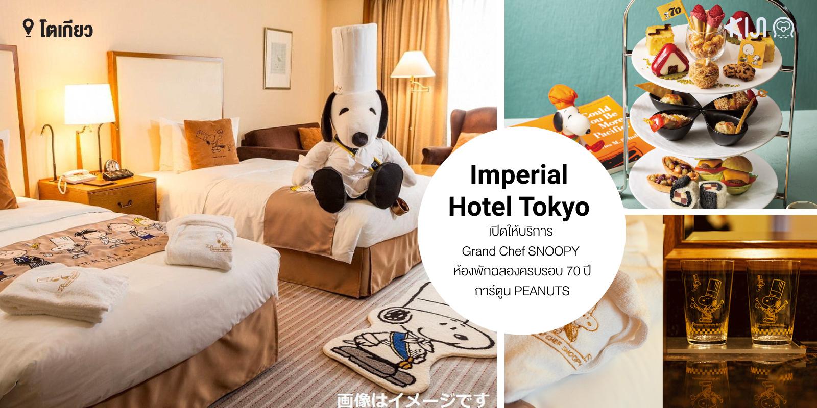 Grand Chef SNOOPY โรงแรมสนู้ปี้ จ.โตเกียว