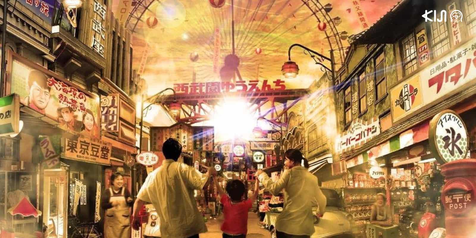 Seibuen Amusement Park ที่เที่ยวไซตามะ
