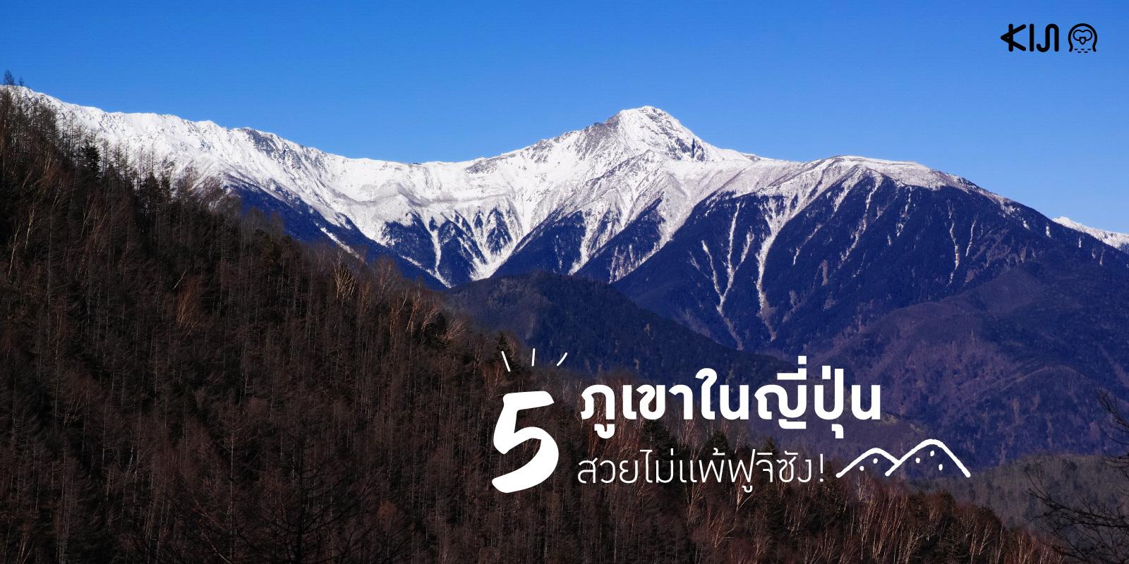 5 ภูเขาในญี่ปุ่นที่เต็มไปด้วยมนตร์เสน่ห์น่าหลงใหล