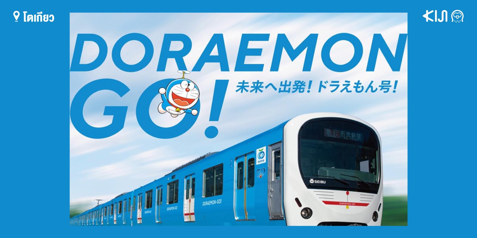 DORAEMON-GO รถไฟโดราเอมอน ญี่ปุ่น