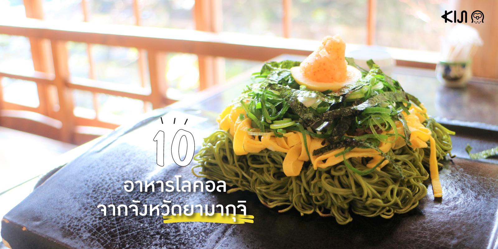 อาหาร จ.ยามากุจิ