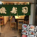 isozushi-tsukiji market-tokyo