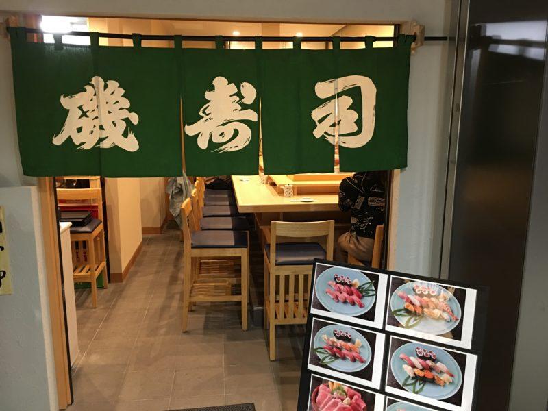 ร้าน ซูชื ถูกและดี : Isozushi ย่าน Shijo-mae จ.โตเกียว
