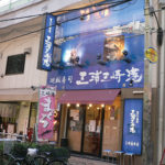 miuramisaki kou-sushi shop-ameyoko market-ueno-tokyo