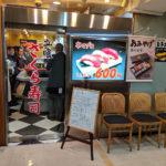 sakura sushi-standing sushi shop-ikebukuro-tokyo