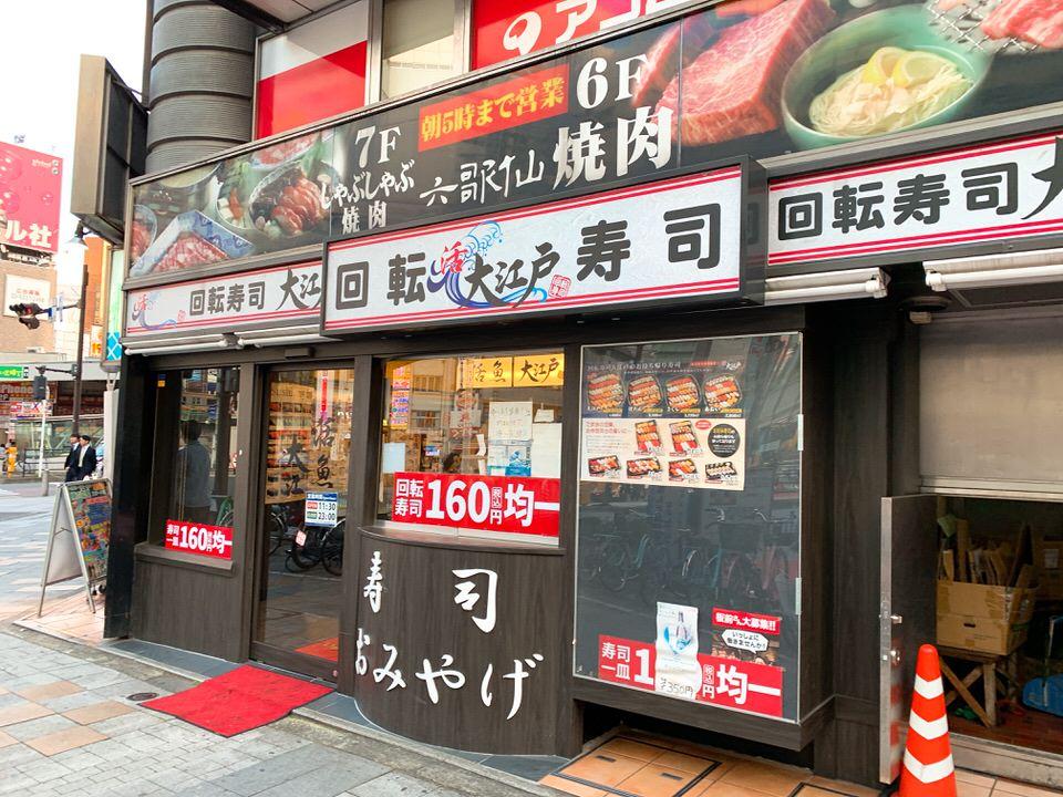 ร้าน ซูชิ ถูกและดี : Sushi Oedo ย่านชินจูกุ จ.โตเกียว