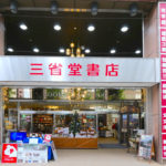 Books Sanseido flagship store-jimbocho book town-tokyo