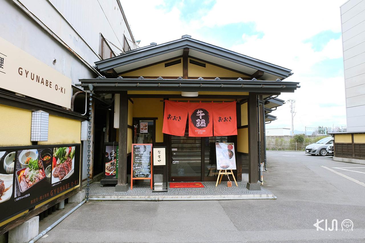เที่ยวยามากาตะ (โยเนซาวะ และ ยามาเดระ) : แวะชิมเนื้อโยเนซาวะ (Yonezawa beef) ที่ Gyunabe O-ki ร้านอร่อยในโยเนซาวะ
