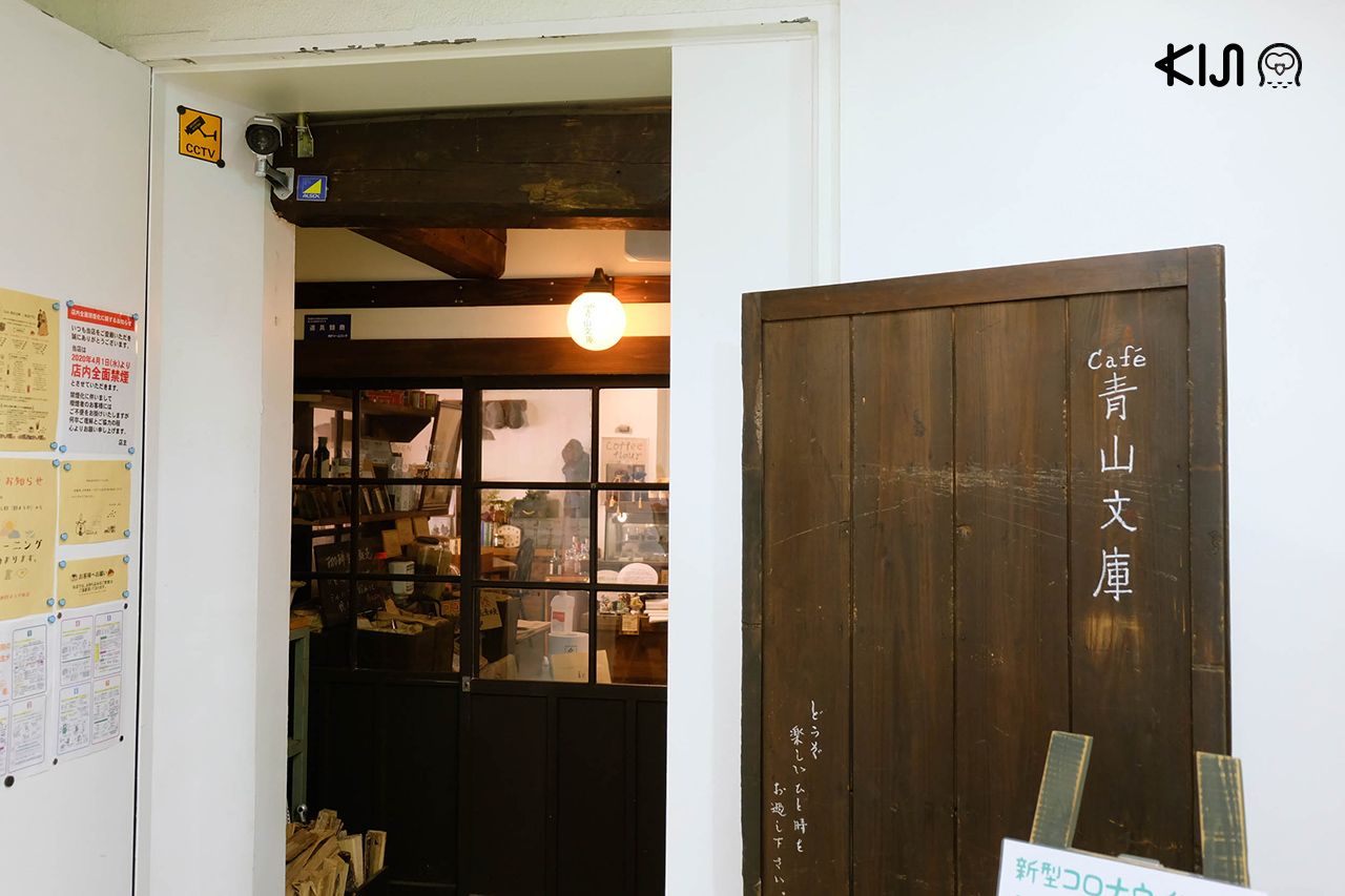 คาเฟ่ ใน เซนได : Café Aoyama Bunko