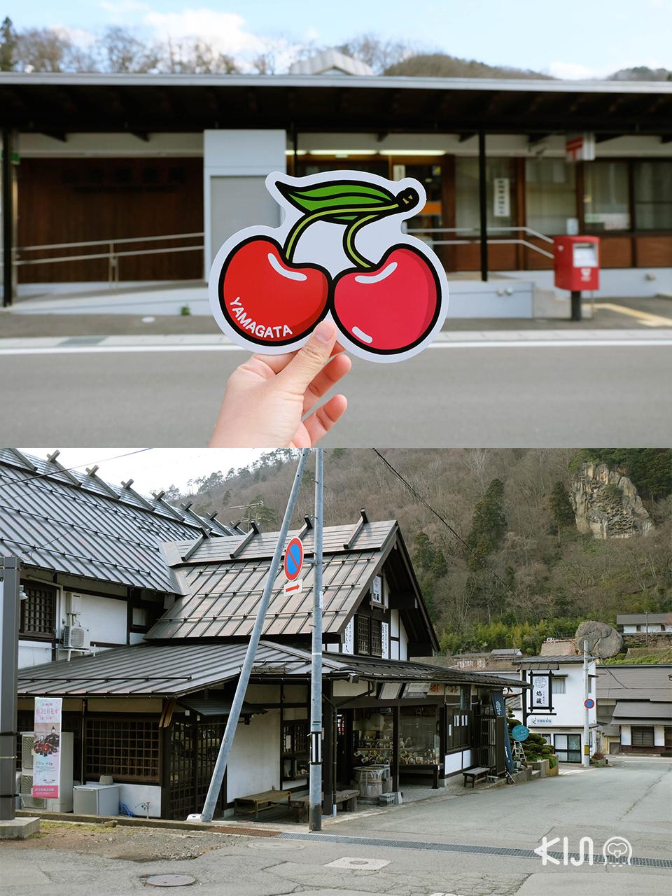 เที่ยวยามากาตะ (โยเนซาวะ และ ยามาเดระ) : จุดจำหน่ายโปสการ์ดที่ ไปรษณีย์