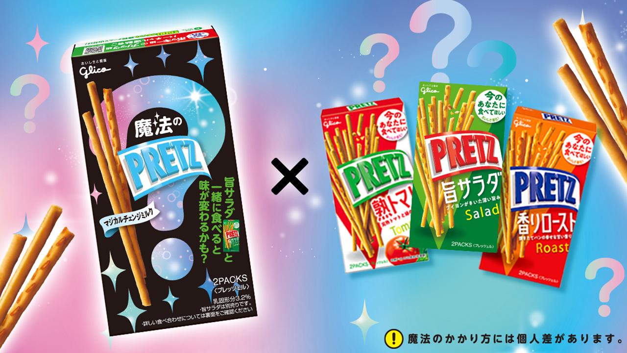 Mahou no Pretz ถูกจับคู่กับเพรทซ์รสชาติต่างๆ