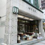 Isseido Shoten-jimbocho book town-tokyo