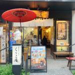 Kurikoan-japanese confectionery shop-kagurazaka-tokyo