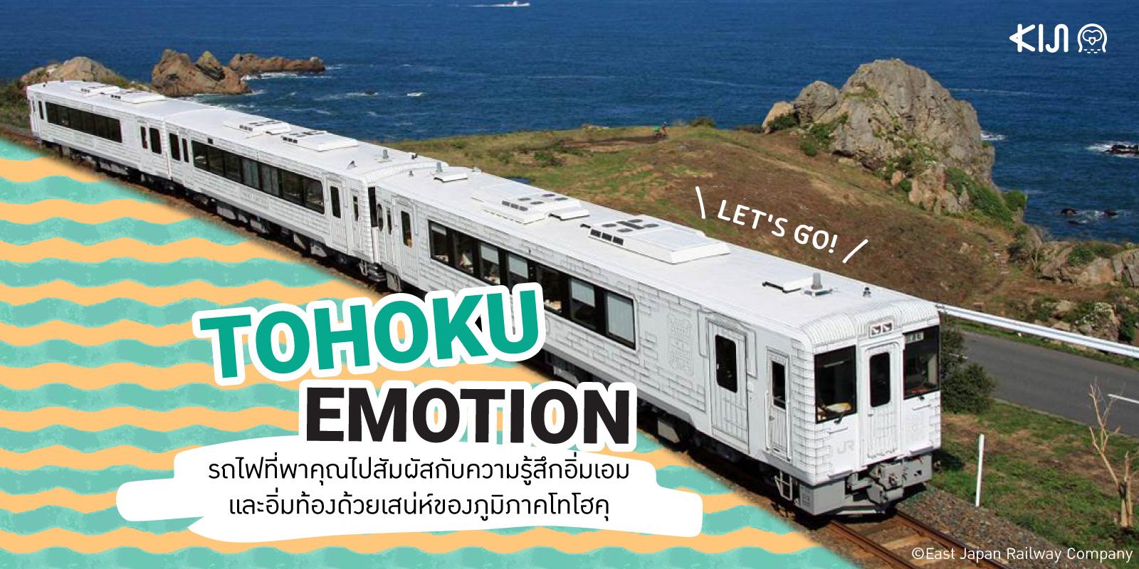 รถไฟ TOHOKU EMOTION จากอาโอโมริ สู่อิวาเตะ