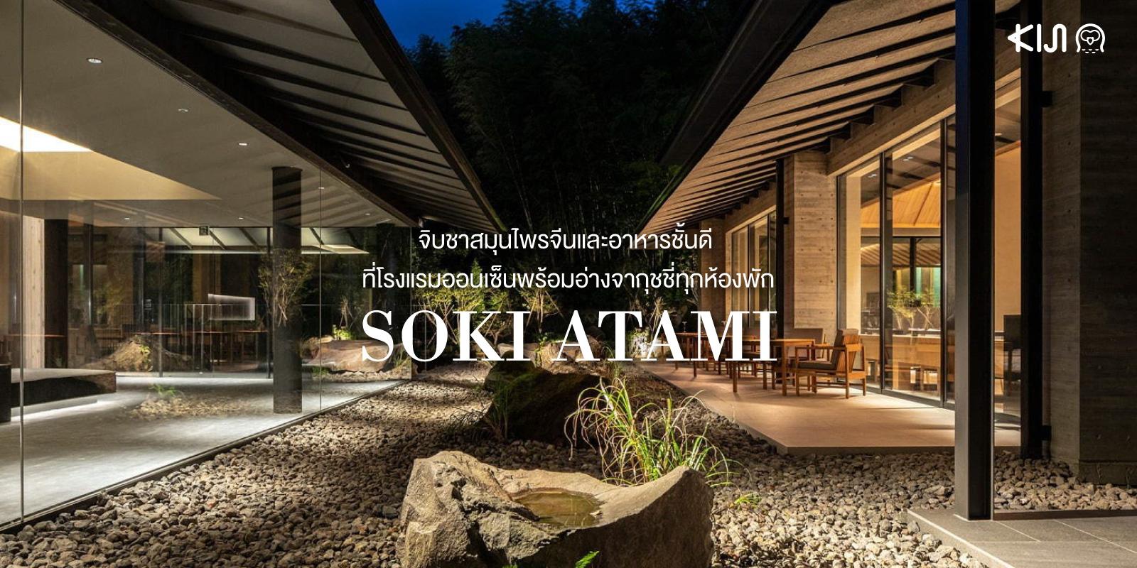SOKI ATAMI โรงแรมสไตล์โมเดิร์นที่ครบครันทั้งออนเซ็นและบรรยากาศในการชมวิวสุด exclusive